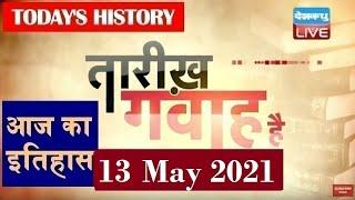 13 May 2021 | आज का इतिहास Today History | Tareekh Gawah Hai | Current Affairs In Hindi | #DBLIVE