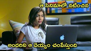 అందరిని ఆ దెయ్యం చంపేస్తుంది | 334 Kathalu | Telugu Latest Movie Scenes | Kailash | Priya