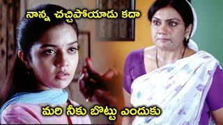 మరి నీకు బొట్టు ఎందుకు | Telugu Movie Scenes Latest | Colors Swathi | Kamal Kamaraju