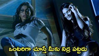 ఒంటరిగా చూస్తే మీకు నిద్ర పట్టదు | 334 Kathalu | Telugu Latest Movie Scenes | Kailash | Priya
