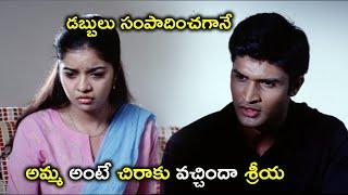 అమ్మ అంటే చిరాకు వచ్చిందా శ్రీయ | Telugu Movie Scenes Latest | Colors Swathi | Kamal Kamaraju