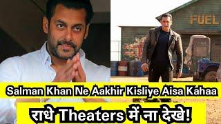 राधे Theaters में ना देखे! Salman Khan Ne Kise Aur Kyun Aisa Kahaa Janiye? Radhe In Theaters