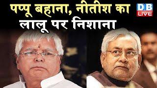 Pappu Yadav बहाना,  Nitish Kumar का Lalu Prasad Yadav पर निशाना | RJD ने समझी Nitish की चाल |#DBLIVE