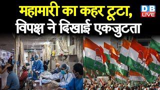 महामारी का कहर टूटा, विपक्ष ने दिखाई एकजुटता | Congress समेत 12 विपक्षी दलों ने PM को घेरा | #DBLIVE