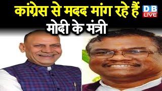 Congress से मदद मांग रहे हैं मोदी के मंत्री | मोदी के मंत्री ने खोली सरकार के दावों की पोल |#DBLIVE