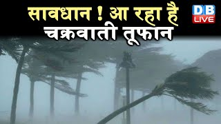 सावधान ! आ रहा है चक्रवाती तूफान  | लक्षद्वीप में आ सकती है बाढ़ |#DBLIVE