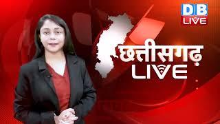 Chhattisgarh bulletin |छत्तीसगढ़ की बड़ी खबरें |CG Latest News Toda| 13 May 2021#DBLIVE