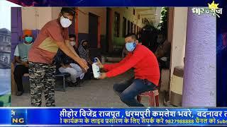 महेश्वर में संस्था राम संकल्प द्वारा आयुष्मान भारत योजना का विशेष शिविर लगाया गया