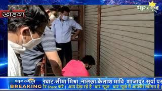 खंडवा जिले के मुंदी में एसडीएम व एसडीओपी नायब तहसीलदार ने एक किराना दुकान पर की बडी कारवाई