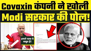 #VaccineShortage पर Covaxin Company ने खोली Modi सरकार की पोल-ऊपर से नहीं हैं Order | Manish Sisodia
