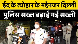 ईद के त्योहार के मद्देनजर दिल्ली पुलिस सख्त, बढ़ाई गई सख्ती