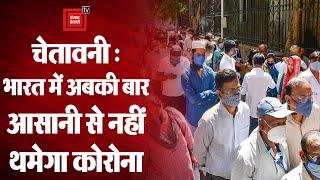 Covid-19 News Update : भारत में इस बार आसानी से नहीं थमेगा कोरोनावायरस, साइंटिस्ट ने चेताया