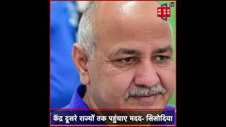 Delhi में अब नहीं है Oxygen की कमी, केंद्र दूसरे राज्यों तक पहुंचाए मदद- उपमुख्यमंत्री