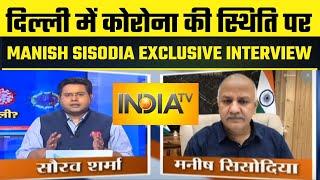 Delhi में Corona के मुद्दे पर India TV पर Manish Sisodia का Exclusive Interview