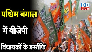 West Bengal  में BJP विधायकों के इस्तीफे | दो विधायकों ने दिया इस्तीफा |#DBLIVE