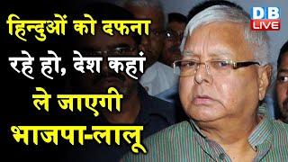 Lalu Prasad Yadav ने BJP के हिंदुत्व कार्ड पर साधा निशाना | महामारी और Nitish  Bihar की परेशानी |