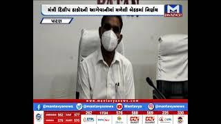 Patan: જિલ્લાના 14 CHC સેન્ટરમાં ઓક્સિજન પ્લાન્ટ નખાશે | Oxygen Plant