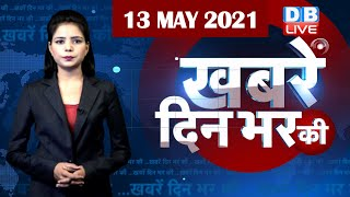 din bhar ki khabar | news of the day, hindi news india | top news | latest news lockdown #DBLIVE​​​