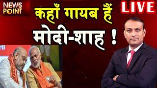 dblive news point : कहाँ हैं pm modi - Amit shah !  corona india | dblive rajiv ji | #DBLIVE