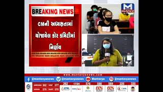 ધોરણ-10ના લાખો વિદ્યાર્થીઓને મળશે લાભ | Gujarat | Class-10 | Mass promotion