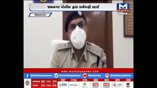Jamnagar: જાહેરનામાનો ભંગ થતા 22 કેસો નોંધાયા
