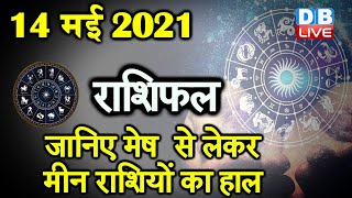 14 MAY 2021   आज का राशिफल   Today Astrology   Today Rashifal in Hindi #DBLIVE