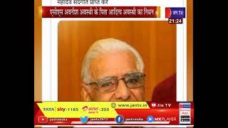 UttarPradesh News- ACS Avanish Awasthi के पिता आदित्य अवस्थी का निधन ,भैंसा कुंड मे की गई अंत्येश्टि