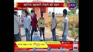 Khargone (MP) News   कोरोना महामारी रोकने की पहल, गांव की सीमाओं को किया सील   JAN TV