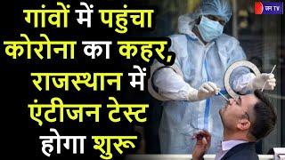 Badi Khabar   Antigen Tests   गांवों में पहुंचा कोरोना का कहर, राजस्थान में एंटीजन टेस्ट होगा शुरू