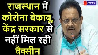 Rajasthan Corona News| Corona Vaccine | राजस्थान में वैक्सीन लगभग समाप्त, गहलोत सरकार ने किए हाथ खड़े