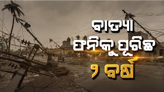 ଯାଇଛି ଫନି ହେଲେ ଶୁଖିନି ଲୁହ#cyclone fani#Headlines odisha