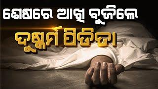 ୫ ଦିନ ଦୁଷ୍କର୍ମ ପରେ ମରିଗଲେ ପୀଡିତା#Mayurbhanj#Headlinesodishatv