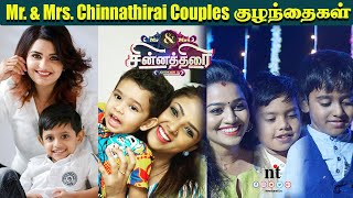 Mr & Mrs Chinnathirai Season 3 Couples ????குழந்தைகள்  | Mr & Mrs Chinnathirai Family photos