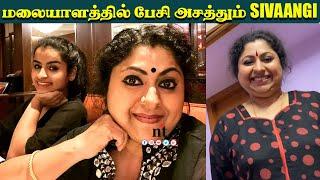 Sivaangi voice - ல் பேசி அசத்தும் Sivaangi அம்மா ???????? Cooku With Comali  | Sivaangi