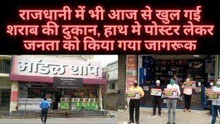 राजधानी में भी आज से खुल गई शराब की दुकान, हाथ मे पोस्टर लेकर जनता को किया गया जागरूक