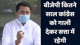 बीजेपी कितने साल कांग्रेस को गाली देकर सत्ता में रहेगी- नाना पटोले | Catch Hindi