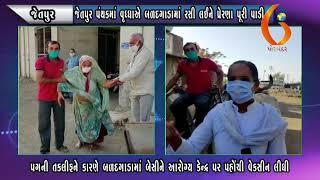 JETPUR જેતપુર પંથકમાં વૃધ્ધાએ બળદગાડામાં રસી લઈને પ્રેરણા પૂરી પાડી 13 05 2021