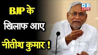 BJP के खिलाफ आए Nitish Kumar ! बढ़ी महामारी, सरकार ने नहीं संभाली जिम्मेदारी  #DBLIVE