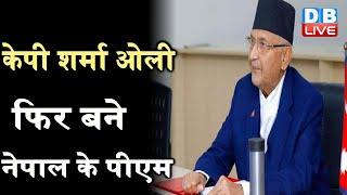 KP Sharma Oli  फिर बने Nepal के PM   विपक्षी दल नहीं जुटा सके बहुमत  #DBLIVE