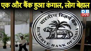 एक और बैंक हुआ कंगाल, लोग बेहाल   RBI ने रद्द किया एक और Bank का लाइसेंस  #DBLIVE