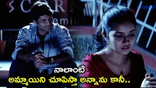 నాలాంటి అమ్మాయిని చూపిస్తా అన్నాను కానీ | Telugu Movie Scenes Latest | Colors Swathi | KamalKamaraju