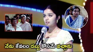 నేను కేవలం డబ్బు కోసమే వచ్చాను | Telugu Movie Scenes Latest | Colors Swathi | Kamal Kamaraju
