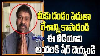 Chiranjeevi Emotional Request To Public Over Corona Effect In Telugu States | Top Telugu TV