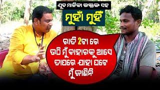 Malika Bhakta   Malika Future Predictions   ମାଳିକା ବର୍ଣ୍ଣିତ ଭକ୍ତ   Young Devotee   Satya Bhanja