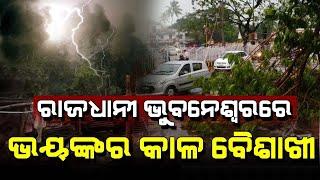 Heavy Rain In Bhubaneswar   Bhubaneswar Strom   Satya Bhanja