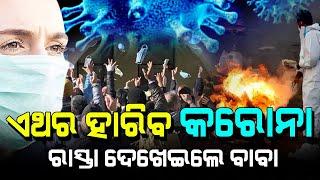 Big Solution Found By Baba | Satya Bhanja