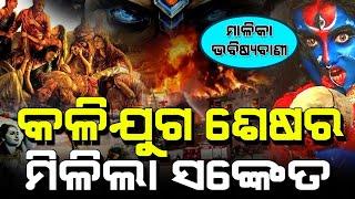 End Of Kaliyug very Soon | Satya Bhanja