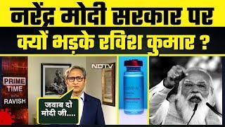 #VaccineShortage पर Modi Govt की पोल खोलती Ravish Kumar की NDTV पर Must Watch Report