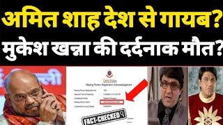 देश से हुए गायब हुए Amit Shah ? मुकेश खन्ना की दर्दनाक मौत ! #Factchack Ep 04   Hokamdev.