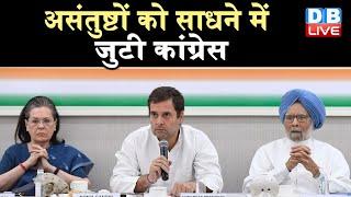 असंतुष्टों को साधने में जुटी Congress   राज्यसभा में फिर जाएंगे Ghulam Nabi Azad    #DBLIVE
